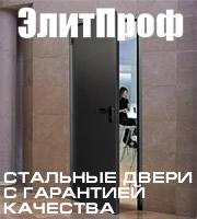 Стальные двери от компании ЭлитПроф